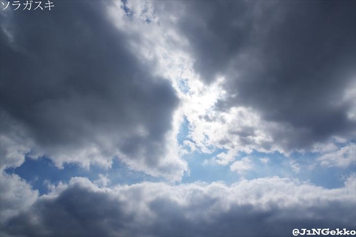 皇紀2676年7月23日 14時50分 今日の空模様