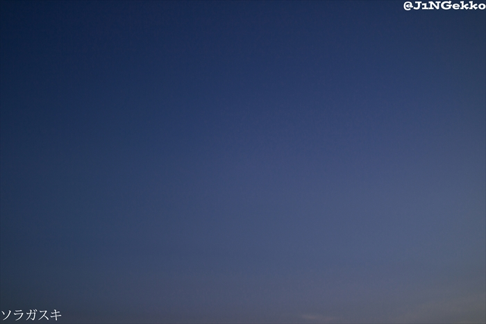 皇紀2676年7月30日 18時39分 今日の空模様