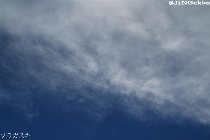 皇紀2676年8月1日 17時15分 今日の空模様