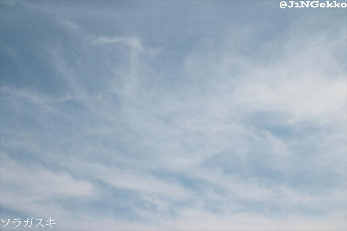 皇紀2676年8月10日 15時07分 今日の空模様