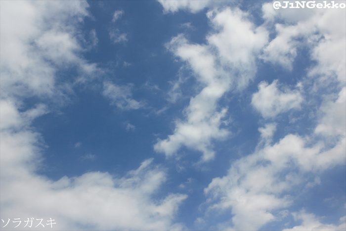 皇紀2676年8月12日 13時48分 今日の空模様