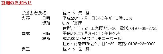 160705-fuhouannai.jpg