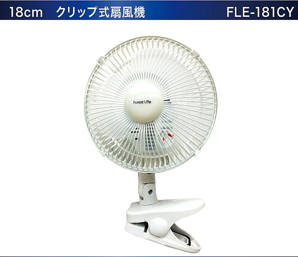 160801 fle181cy