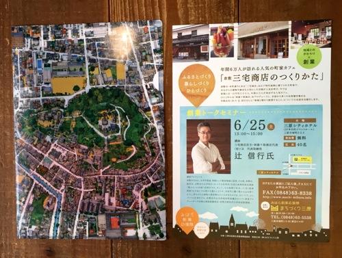 IMG_3394 三宅商店