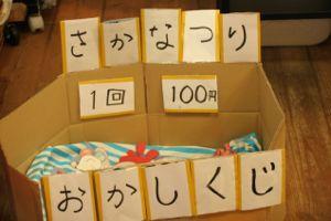 IMG_0019 くじ