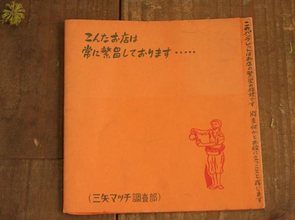IMG_0043 本