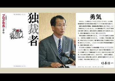 【竹原信一】「戦争したくなければ騙されるな!」元阿久根市長の竹原信一さんが訴える政府与党の問題点!