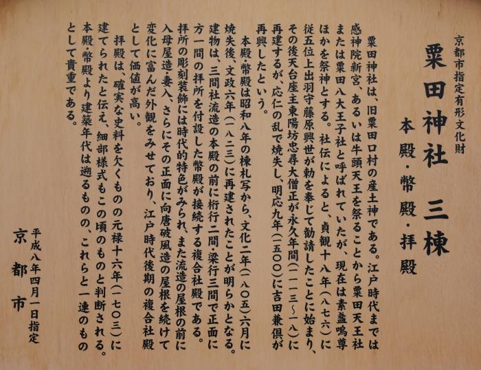 粟田神社高札高札