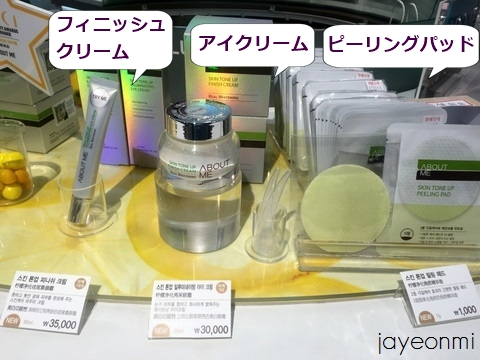 about me_アバウトミー_新製品_プロモーション_2016年5月 (2)