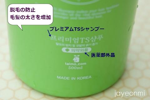 TS_脱毛_シャンプー_韓国_blog (3)