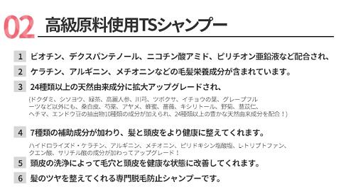 TS_脱毛_シャンプー_韓国_blog (8)