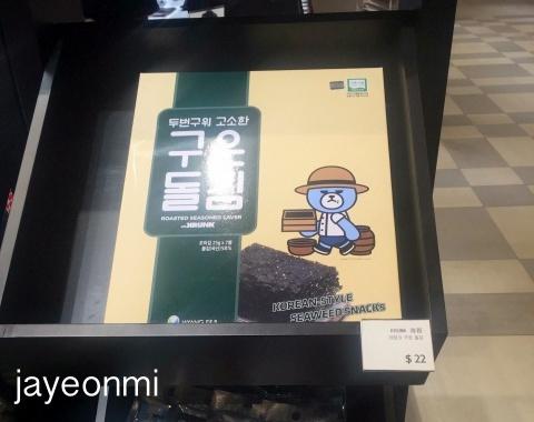 韓国_免税店_新世界10