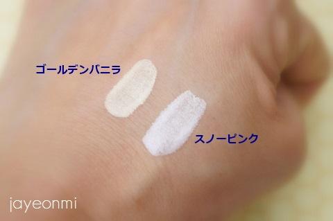 its skin_ウォーターフル ハイライター ポリッシュ_blog (3)