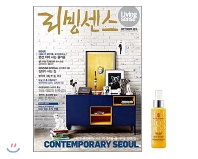 6_韓国女性誌_リビングセンス_2016年9月号