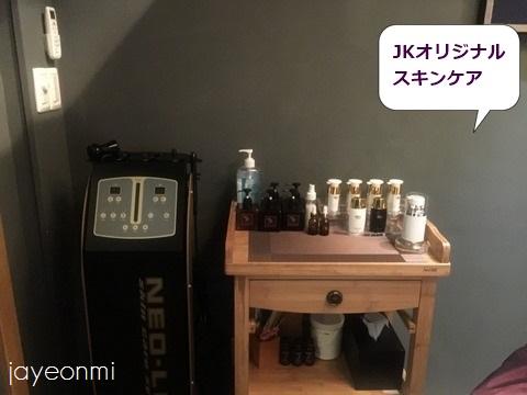 JK整形外科_スパ_エステ_狎鴎亭_blog (11)