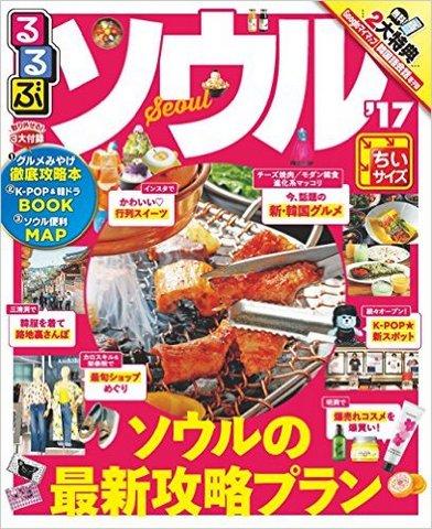 るるぶソウル2017年度版発売_blog (5)