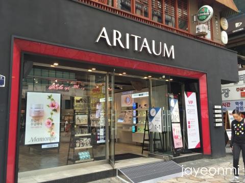 韓国コスメ_セール_2016年10月_第1週_blog_アリタウム