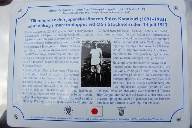 ストックホルム近郊のマラソンコース上の町・ソレントゥナに設置された金栗四三の記念銘板Commemorative_plaque_of_Shizo_Kanakuri_in_Sollentuna