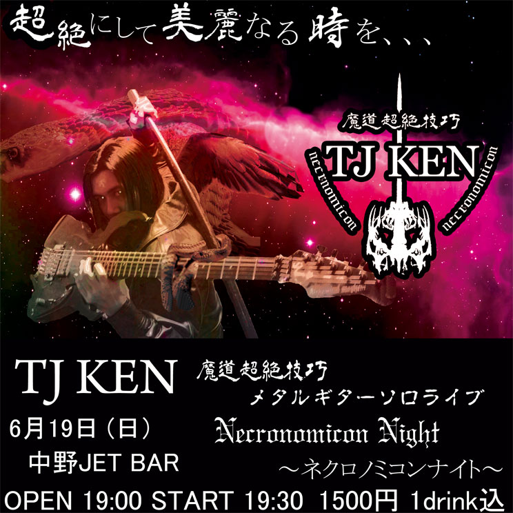 TJ_KEN.jpg