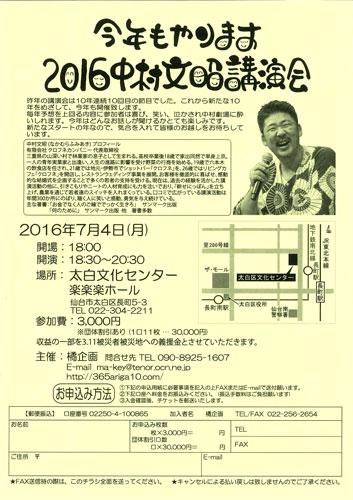 2016中村文昭 講演会