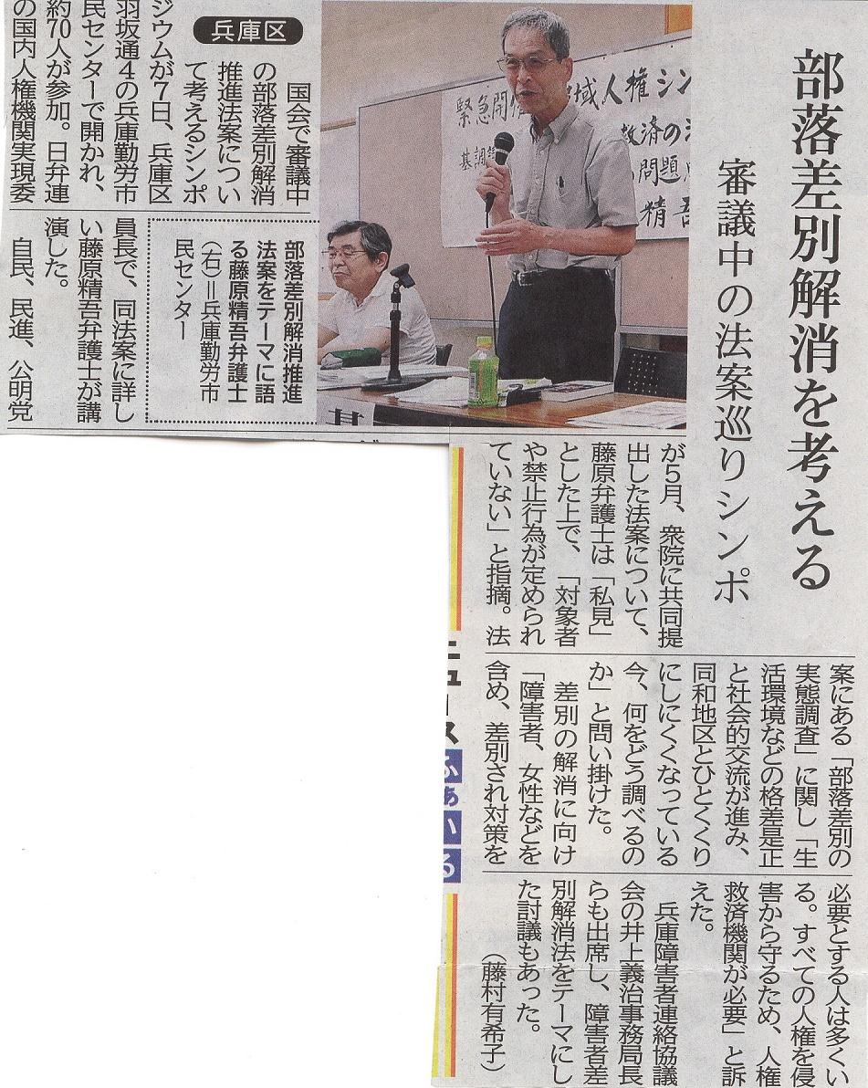 神戸新聞記事~編集用~