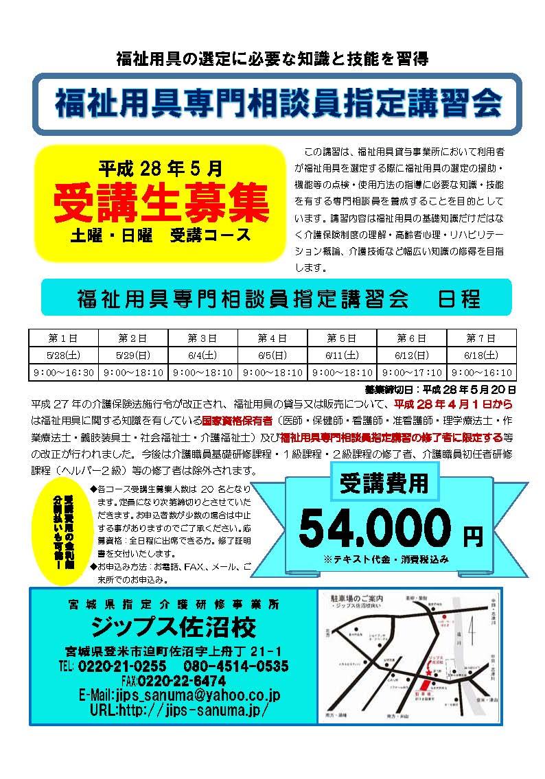 登米市に取得できる「福祉用具専門相談員指定講習」5月受講生募集中!