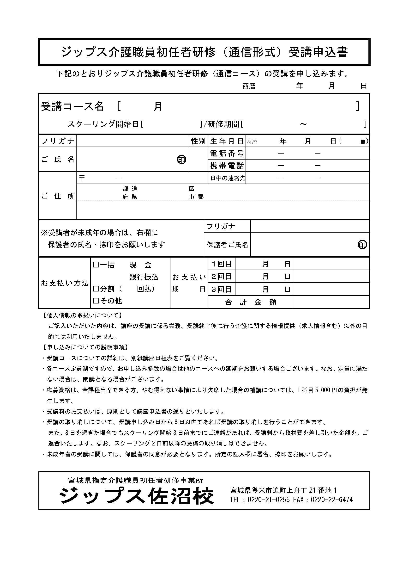 介護職員初任者研修受講申込書