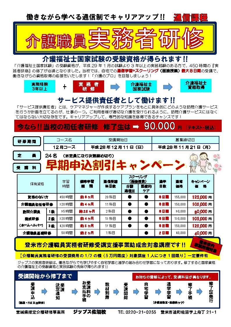 実務者研修チラシ12月(表)