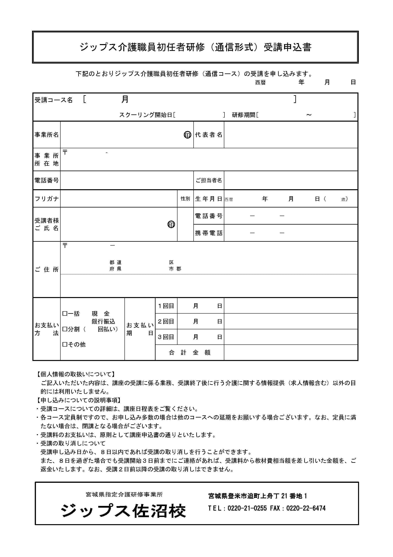 初任者研修10月受講申込書