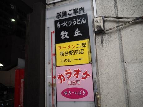 西台駅前_160506