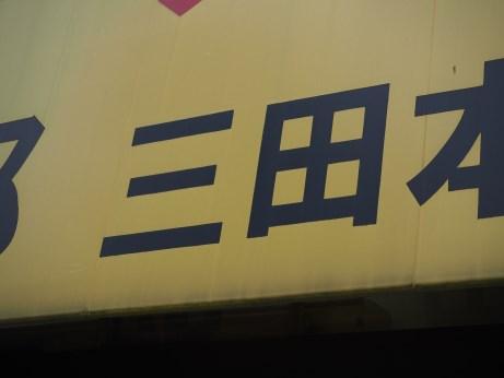 三田本店_160609