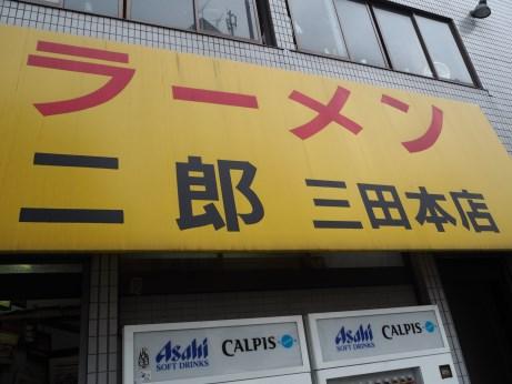 三田本店_160622