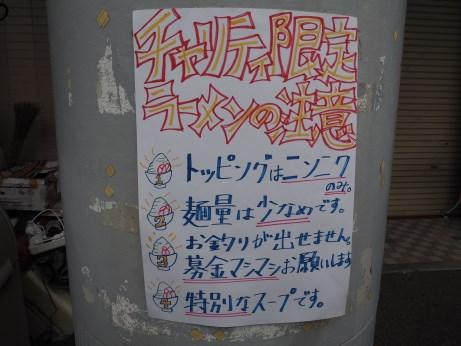 160717_野猿チャリティー_張り紙