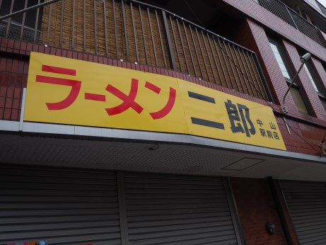 中山駅前_160807
