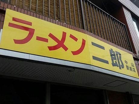 中山駅前_160814
