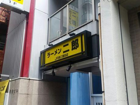 JR西口蒲田_160820