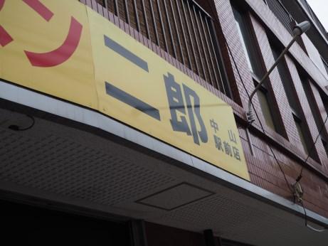 中山駅前_160828