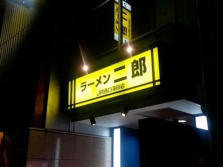 JR西口蒲田_160926