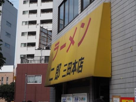 161004_三田本店_PA040241