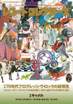 レコード・コレクターズ201605号