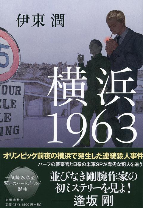 横浜1963カバー中