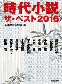時代小説 ザ・ベスト2016