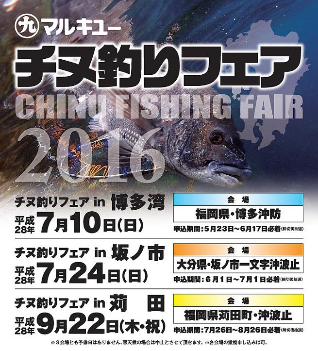 2016chinu_fair.jpg