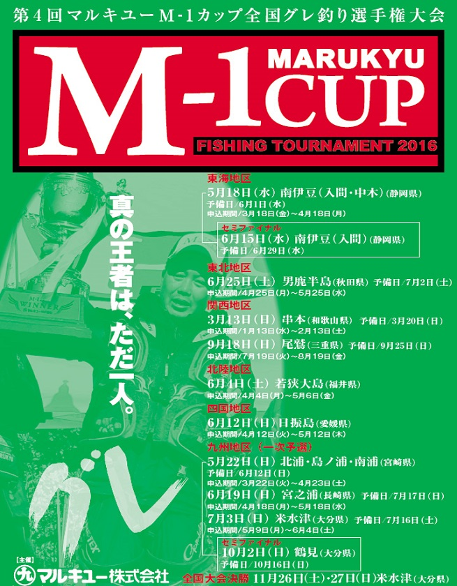 2016m_1cup_gure.jpg