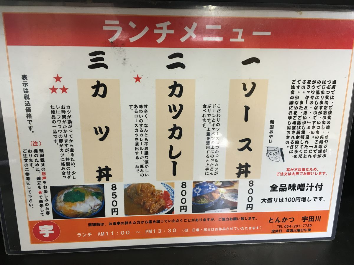 とんかつ宇田川2-3