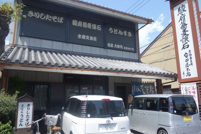 安田屋本店