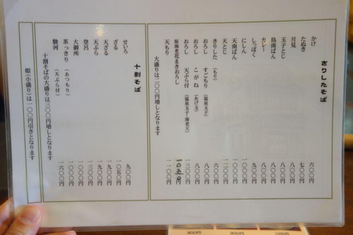 安田屋本店4