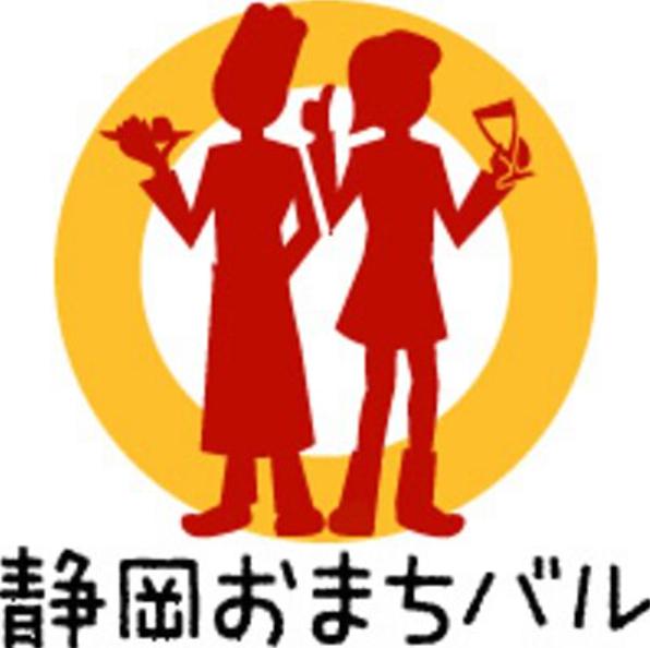 静岡おまちバル