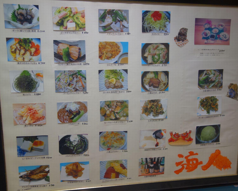 沖縄料理 海人3