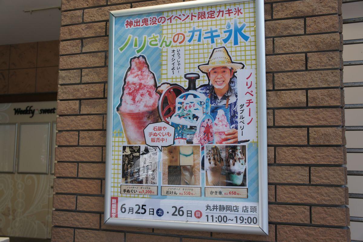 ノリさんのカキ氷2